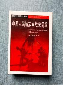 中国人民解放军战史简编 精装