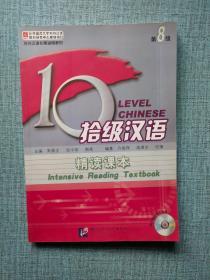 拾级汉语 8 精读课本