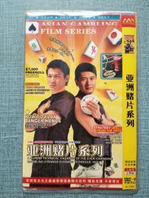 亚洲赌片系列  DVD