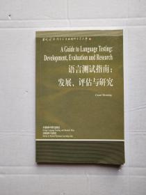 语言测试指南: 发展评估与研究[英文版]