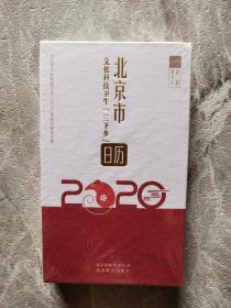 北京市文化科技卫生三下乡日历2020