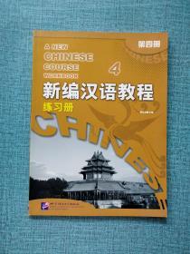 新编汉语教程练习册(第4册)
