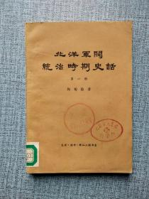 北洋军阀统治时期史话(第一册)