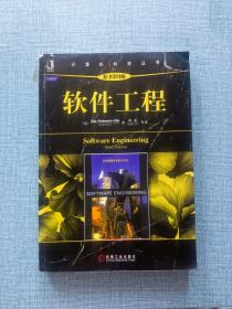 软件工程原书第9版