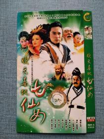 欢天喜地七仙女  DVD