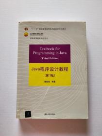 """Java程序设计教程(第3版)/普通高等教育""""十二五""""国家级规划教材·北京高等教育精品教材"""