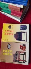 中国明代家具图录+中国清代家具图录【两本合售】