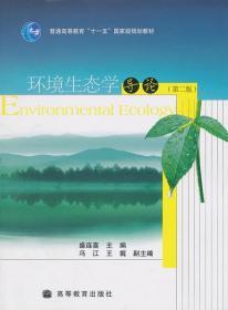 环境生态学导论