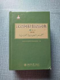 汉语阿拉伯语词典(修订版)下册