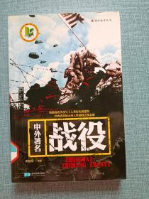 国防教育丛书:中外著名战役