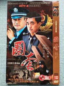 圈套  DVD