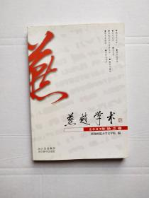 燕赵学术.2007年秋之卷