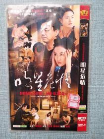 明星危情 DVD