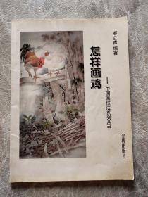 中国画技法系列丛书:怎样画鸡