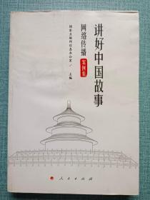 讲好中国故事:网络传播案例集