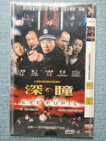 深瞳  DVD