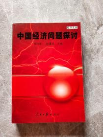 中国经济问题探讨