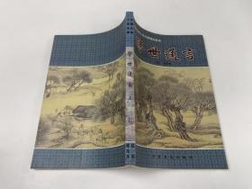 中国古典小说名著警世通言 上
