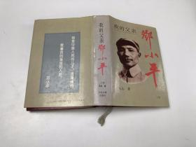 我的父亲邓小平 上卷