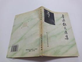 鲁迅散文选集