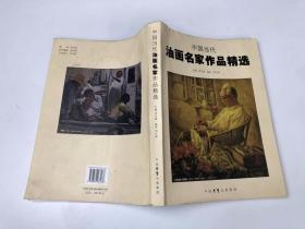 中国当代油画名家作品精选