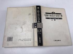 电脑电脑平面设计实用手册【上册】