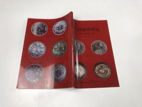 中国铸币研究(中国近代机制银元系列)
