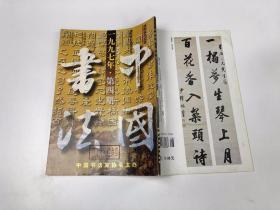 中国书法.双月刊(1997年第4期)