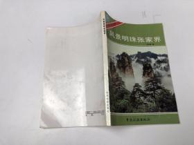 实用导游丛书--风景明珠张家界