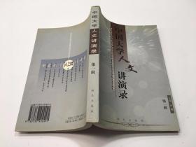中国大学人文讲演录:第一辑