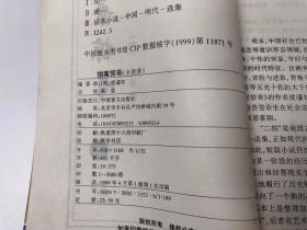 中国古典小说名著拍案惊奇 上