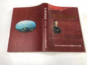 农工党长寿区志(1965~2013) 带光盘