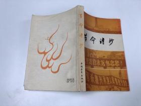 革命诗抄 中国青年出版社