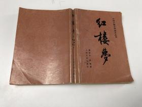 中国古典文学读本丛书 红楼梦(中)