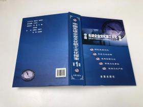 中国先进企业文化职工文化探索(第1版)