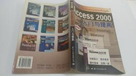 Access2000中文版入门与提高---