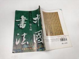 中国书法 1997年第5期