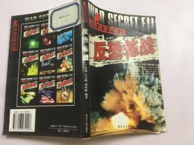 反恐怖战:特殊战秘密档案 编