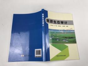 草原生态审计