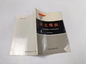 沃土喋血 东北抗联老战士李桂林同志回忆录