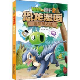 植物大战僵尸2 恐龙漫画 虚空城之谜笑江南中国少年儿童出版社9787514861440童书