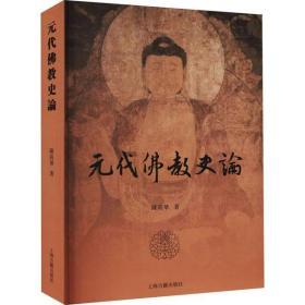 元代佛教史论