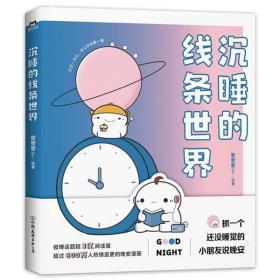 沉睡的线条世界/登登登Dn登登登Dn中国友谊出版公司9787505750760文学
