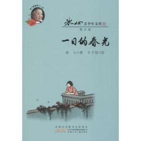 冰心青少年文庫?一日的春光冰心安徽少年兒童出版社9787570702305童書