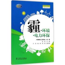 霾·環境·電力環保朱林中國電力出版社9787519813482