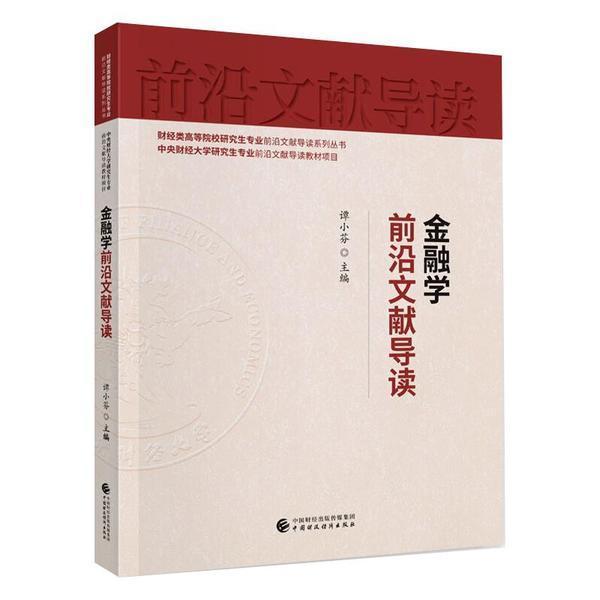 金融学前沿文献导读谭小芬中国财政经济出版社9787522300030童书