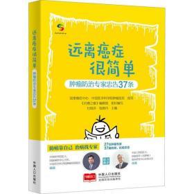 远离癌症很简  肿瘤防治专家忠告37条《抗癌之窗》编辑部中国人口出版社9787510178528哲学心理学