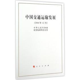 中国交通运输发展中华人民共和    新闻  室人民出版社9787010171845工程技术