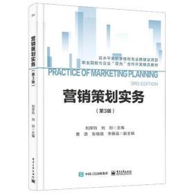 营销策划实务(第3版)