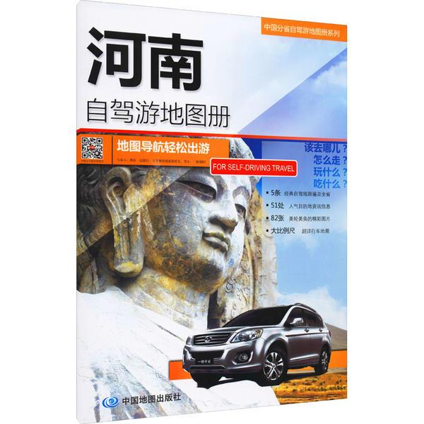 河南自驾游地图册中图北斗文化传媒中国地图出版社9787503170652地理